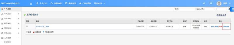 工资管理数据管理_副本.jpg