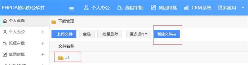 下载管理新建文件夹_副本.jpg