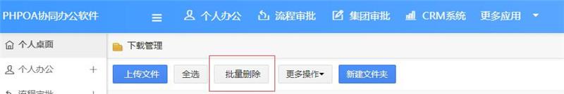 下载管理批量删除_副本.jpg