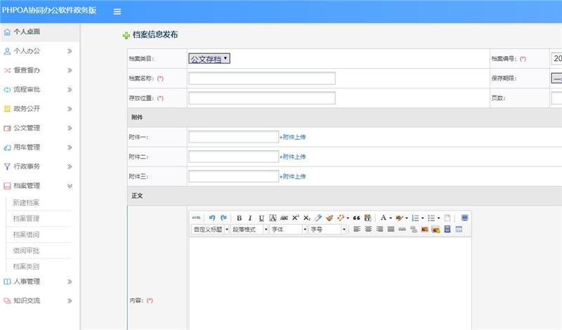 档案管理_副本.jpg